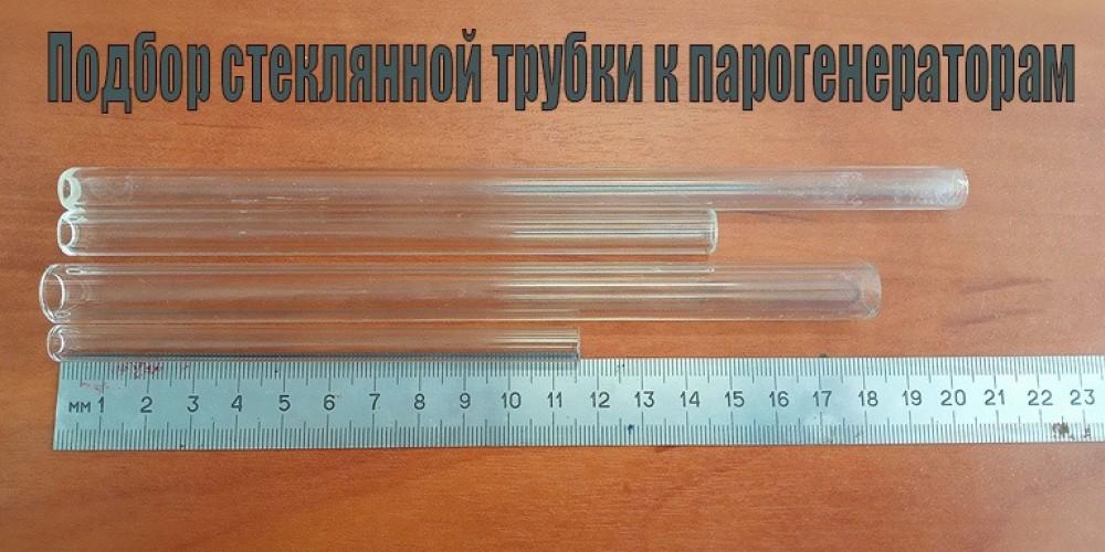 Трубка стеклянная (визор уровня воды)